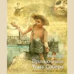 Ингпен Приключения Тома Сойера