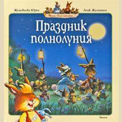 Жили-были кролики  Праздник полнолуния (твердый переплет)