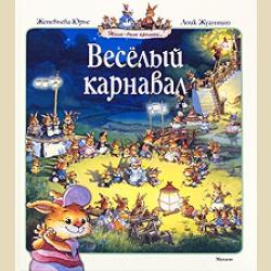 Жили-были кролики  Веселый карнавал (твердый переплет)