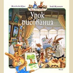 Жили-были кролики  Урок рисования (твердый переплет)