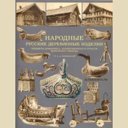 Народные русские деревянные изделия  Предметы домашнего, хозяйственного и отчасти церковного обихода