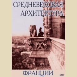 Средневековая архитектура Франции (CD)