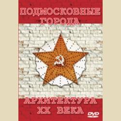 Подмосковные города  Архитектура XX века  CD