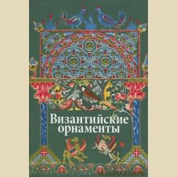 Византийские орнаменты
