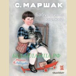 Лебедев  Бабушкины книжки