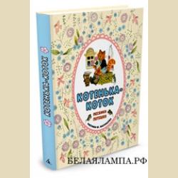 Котенька-коток  Русские народные песенки-потешки  Художник Юрий Васнецов