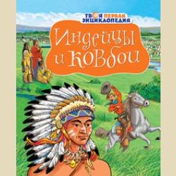 Твоя первая энциклопедия  Индейцы и ковбои