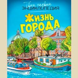 Твоя первая энциклопедия  Жизнь города