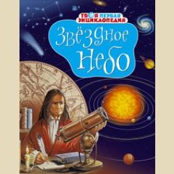 Твоя первая энциклопедия  Звездное небо