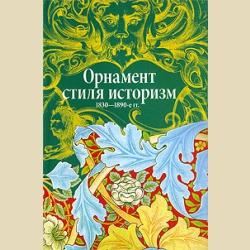 Орнамент стиля историзм 1830-1890-е гг.