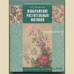 Изображение растительных мотивов Учебное пособие для вузов