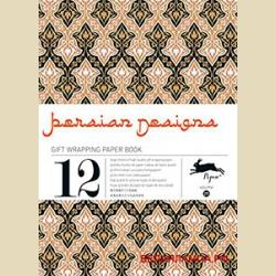Бумага упаковочная (подарочная бумага) Персидский Дизайн / Persian Designs: Gift Wrap Paper Book