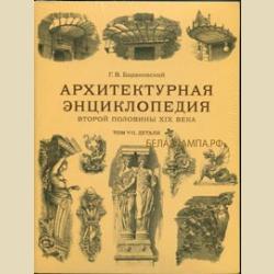 Архитектурная энциклопедия второй половины XIX века  Том VII  Детали