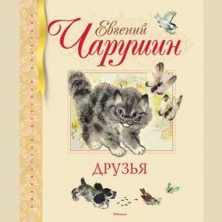 Чарушин  Библиотека детской классики  Друзья  Рассказы