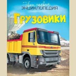 Твоя первая энциклопедия  Грузовики