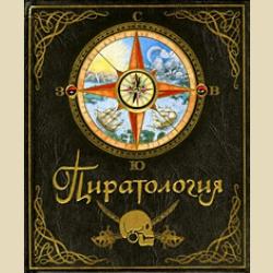 Тайны и сокровища Пиратология