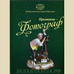 Васильев  Призвание - фотограф