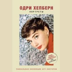 Одри Хепберн  Портреты  Восемь шедевров фотоискусства для окантовки