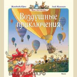 Жили-были кролики  Воздушные приключения (твердый переплет)