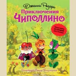 Приключения Чиполлино (полный перевод)