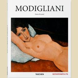 Модильяни Амедео Basic Art Series 2.0 / Basic Art Series 2.0 Modigliani