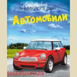 Твоя первая энциклопедия  Автомобили