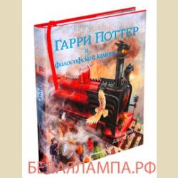 Гарри Поттер и философский камень Книга 1 (с цветными иллюстрациями)
