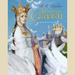 Рейпольский  Золотые сказки