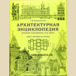 Архитектурная энциклопедия второй половины XIX века  Том IV  Жилища и службы