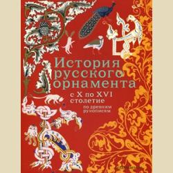 История русского орнамента с Х по ХVI столетие по древним рукописям