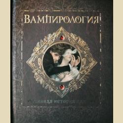 Тайны и сокровища Вампирология  Истинная история падших
