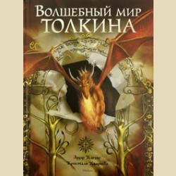 Тайны и сокровища Волшебный мир Толкина