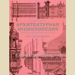 Архитектурная энциклопедия второй половины XIX века  Том VI  Части сооружений