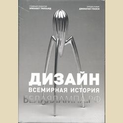 Дизайн  Всемирная история