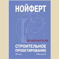 Нойферт  Строительное проектирование  42-е издание, переработанное и дополненное Бесплатная доставка