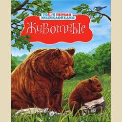 Твоя первая энциклопедия  Животные