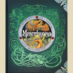 Тайны и сокровища Монстрология