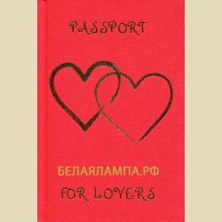Паспорт для влюбленных Незабываемые мгновения 10 х 15 см / For Lovers: Passport Journals