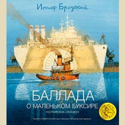 Олейников / Oleynikov  Баллада о маленьком буксире
