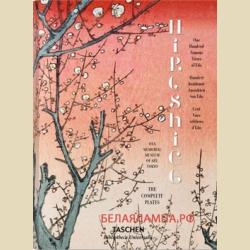 Японская гравюра (японские гравюры) Хиросигэ  Сто знаменитых видов Эдо Шедевры японской гравюры Библиотека универсалис / Hiroshige  One Hundred Famous Views of Edo Bibliotheca Universali