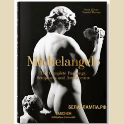Bibliotheca Universalis  Michelangelo  The Complete Paintings  Sculptures and Architecture / Микеланджело  Полное собрание живописи и скульптуры