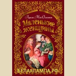 Любимые книги детства  Маленькие женщины