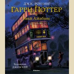 Гарри Поттер и узник Азкабана Книга 3 (с цветными иллюстрациями)