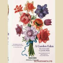 Библиотека универсалис Райский сад  Шедевры ботанической иллюстрации / A Garden Eden  Masterpieces of Botanical Illustration Bibliotheca Universalis