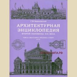 Архитектурная энциклопедия второй половины XIX века  Том III  Выставки, зрелища, спорт и т. п.
