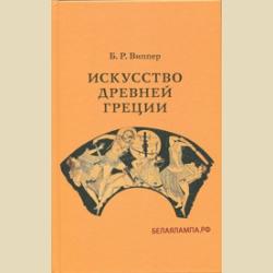 Искусство Древней Греции Виппер Борис