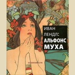 Муха Альфонс (Альфонс Муха) Иван Лендл СРЕДНИЙ ФОРМАТ