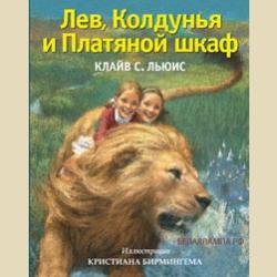 Бирмингем  Лев, Колдунья и Платяной шкаф