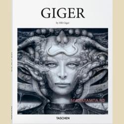 Гигер Basic Art Series 2.0 / Basic Art Series 2.0  Giger