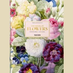 Редуте  Рафаэль цветов Гений ботанической иллюстрации / Redoute  The Book of Flowers